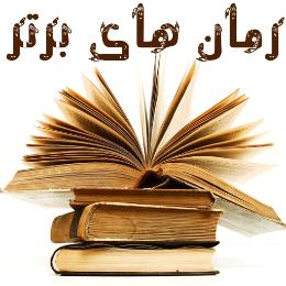 رمان های برتر